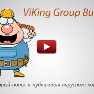 Викинг групп билдер