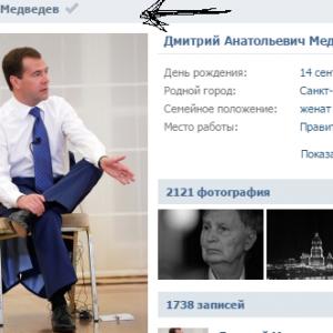 Верифицированная страница вконтакте