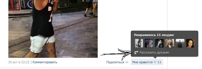 репост записи со страницы другого профиля на свой профиль