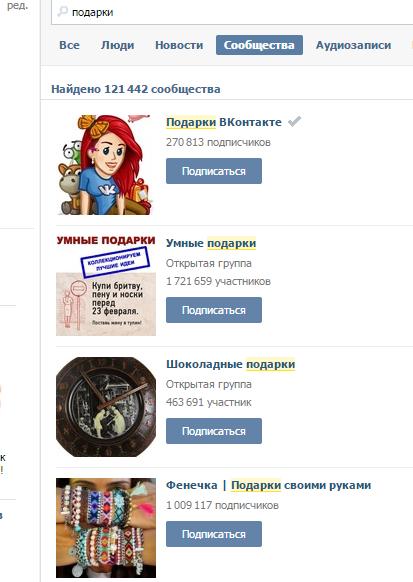 Ранжирование в поиске вконтакте
