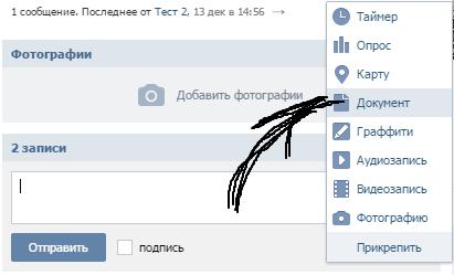 Прикрепление документа вконтакте