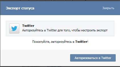 Экспорт в твиттер