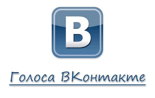 скачать программу golosa vk