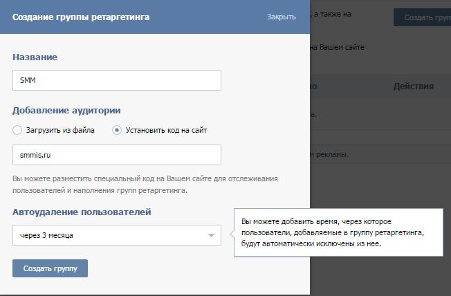 Настройка по установке кода для сайта