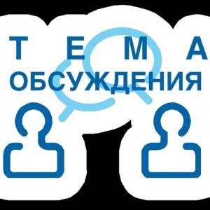 Как переместить блок обсуждений в группе вконтакте