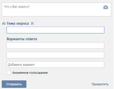 Создание опроса на странице вк