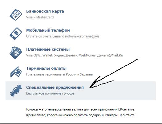 Специальные предложения вконтакте