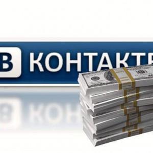 Самые популярные способы заработка в социальной сети вконтакте