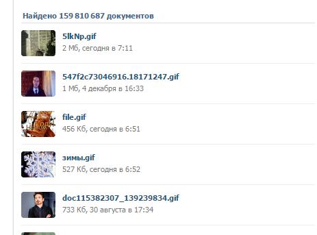 Все GIF анимации вконтакте