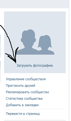 Загрузка фотографии на аватарку ВК