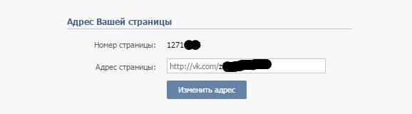 Адрес вашей страницы ВК