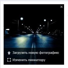 Удаляем аватар ВК