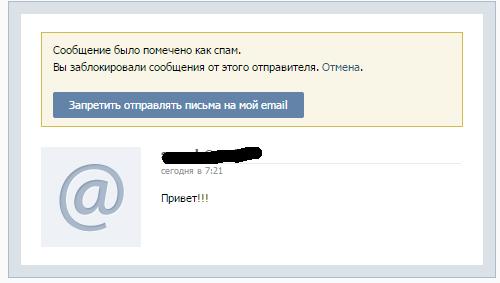 Блокировка почты из ВК