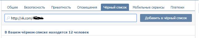 Добавление в черный список ссылки на аккаунт