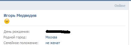 Статус со смайлом вконтакте