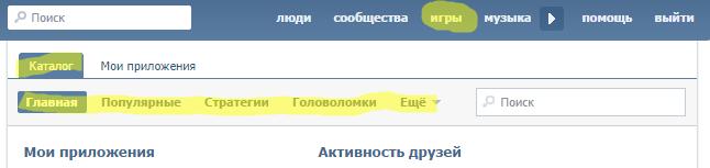 """""""Игры"""" ВК"""