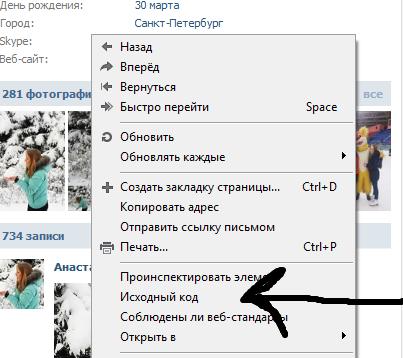 Исходный код странички вконтакте