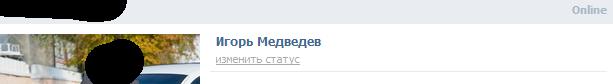 Изменение статуса вконтакте