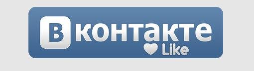Как получить лайки Вконтакте?