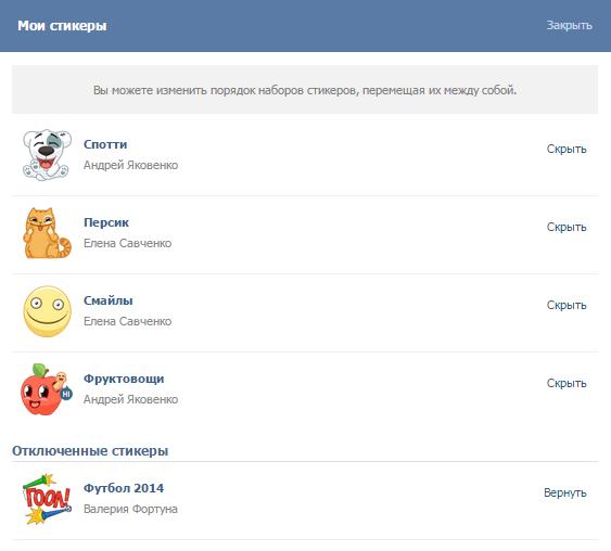 """Панель """"мои стикеры"""" вконтакте"""