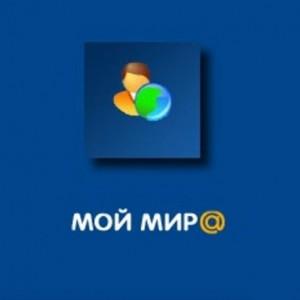 Мой Мир@Mail.Ru – история создания