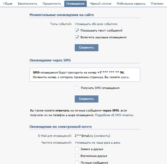 Настройка оповещений вконтакте