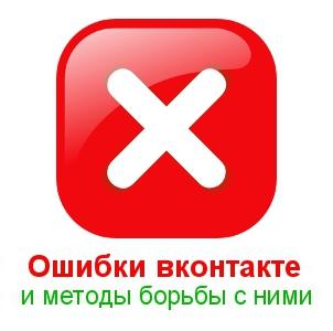 Ошибки в браузере при открытии сайта вконтакте