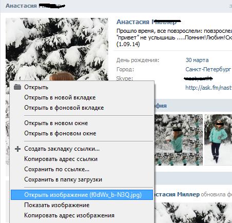 Открываем аватарку вконтакте