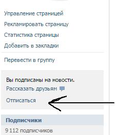 Отписаться от паблика вконтакте