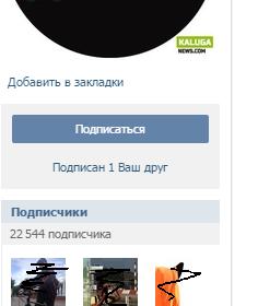 Подписка на паблик вконтакте