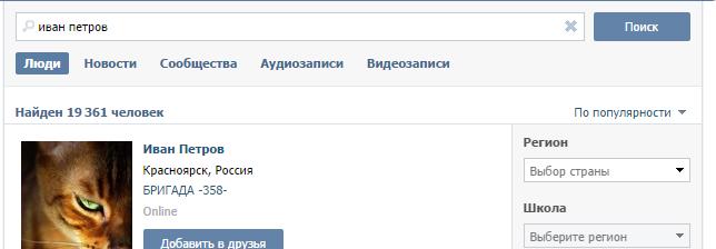 Ищем Ивана Петрова вконтакте