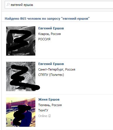 Поиск по страницам вконтакте