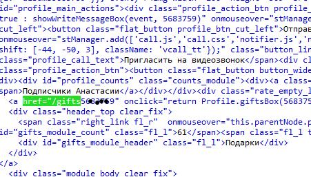 Поиск в исходном коде странички ВК