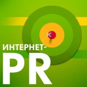 PR в сети Интернет