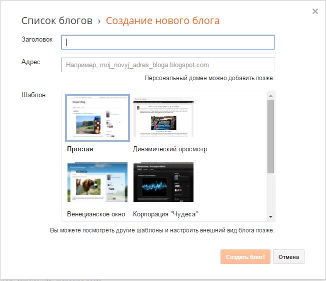 Создание блога-редиректа на блогспоте