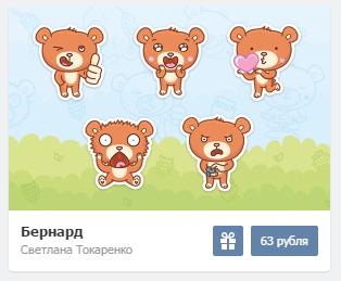 "Стикеры ""Бернард"" вконтакте"