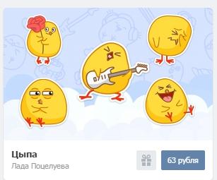 "Стикеры ""Цыпа"" вконтакте"