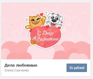 """Стикеры """"Дела любовные"""" вконтакте"""