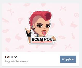 """Стикеры """"FACES!"""" вконтакте"""