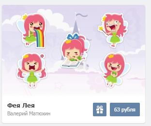 """Стикеры """"Фея Лея"""" вконтакте"""