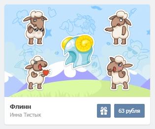 """Стикеры """"Флин"""" вконтакте"""