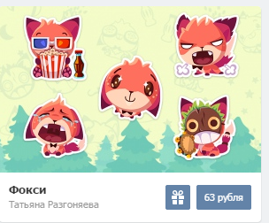 """Стикеры """"Фокси"""" вконтакте"""