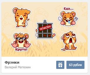 """Стикеры """"Фрэнки"""" вконтакте"""