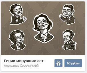 """Стикеры """"Гении минувших лет"""" вконтакте"""