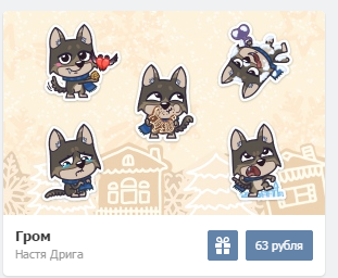 """Стикеры """"Гром"""" вконтакте"""
