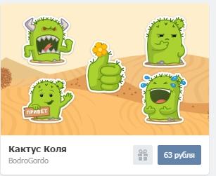 """Стикеры """"Кактус Коля"""" вконтакте"""
