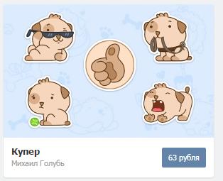 """Стикеры """"Купер"""" вконтакте"""
