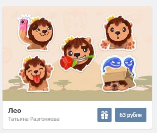 """Стикеры """"Лео"""" вконтакте"""
