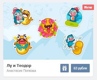 "Стикеры ""Лу и Теодор"" вконтакте"