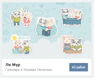 "Стикеры ""Ля Мур"" вконтакте"